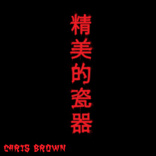 NEW VIDEO: CHRIS BROWN 'FINE CHINA'